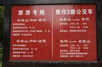 从上海到河南开封、郑州、洛阳、登封、焦作游