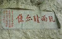 中国书法名山——泰山