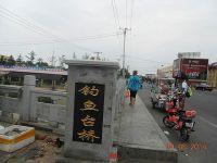 骑行渤海之滨(二)