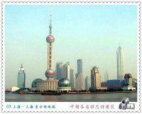 上海标志性建筑—东方明珠