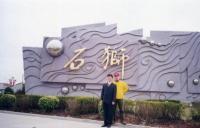 2000年福建之旅-4