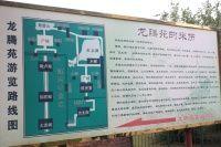 2010年9月石家庄行之十四----正定隆兴寺龙腾苑