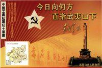 土地革命(四六)—武夷峰隘战闽北